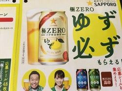 ゆずビール.jpg