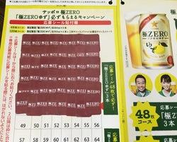 ゆずビール1.jpg