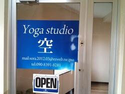 スタジオ空入り口.jpg