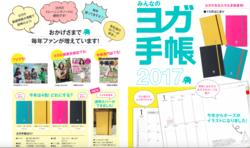 ヨガ手帳20175.png