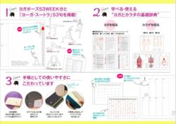 ヨガ手帳20181.png