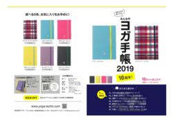 ヨガ手帳20191.png