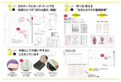 ヨガ手帳20192.png