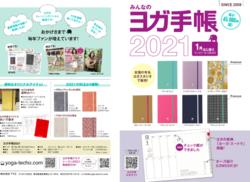 ヨガ手帳20211.png