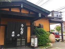 原田うなぎ20172.jpg