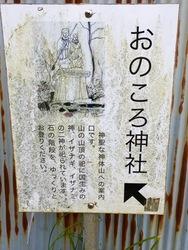 沼島8.jpg
