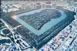 仁徳天皇陵1.jpg