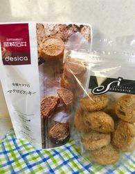 成城石井マクロビクッキー.jpg