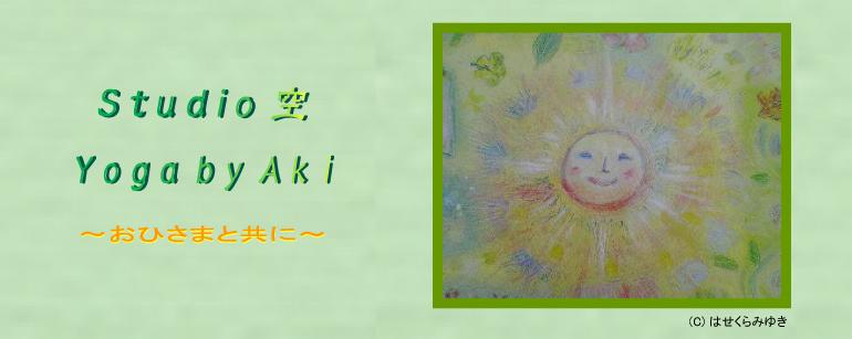 ヨガ  by Aki 〜おひさまと共に〜 スタジオ「空」